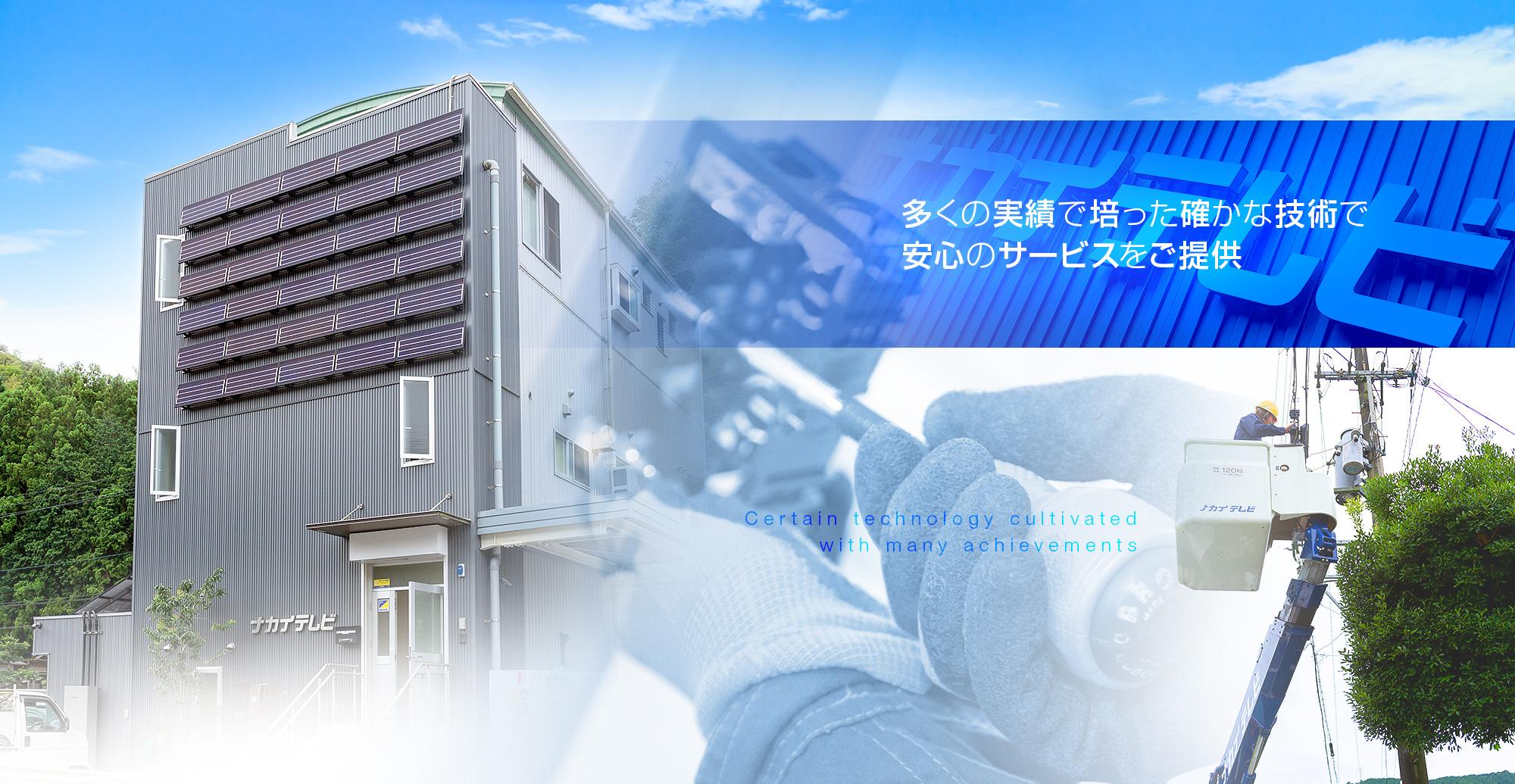有限会社ナカイテレビ